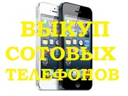 Скупка, покупка, выкуп сотовых телефонов, смартфонов, айфонов, apple iphone